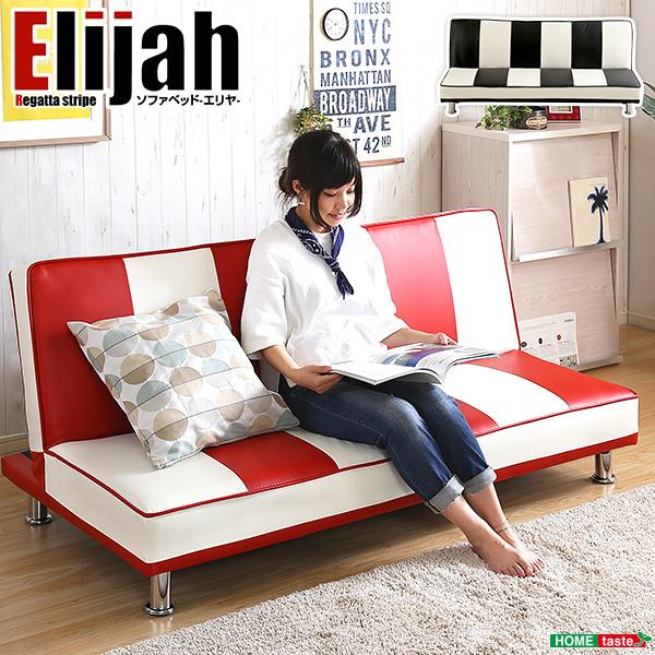 2.5人掛けレザーソファベッド 3段階のリクライニングソファで脚を外せばローソファに 完成品でお届け|Elijah-エリヤ- 支払方法代引き・後払い不可