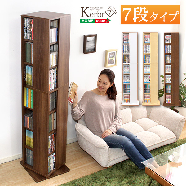 回転ブックラック7段【Kerbr-ケルブル-】 支払方法代引き・後払い不可