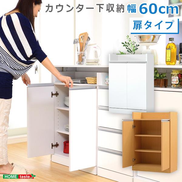 キッチンカウンター下収納 【PREGO-プレゴ-】 (扉タイプ 幅60) 支払方法代引き・後払い不可