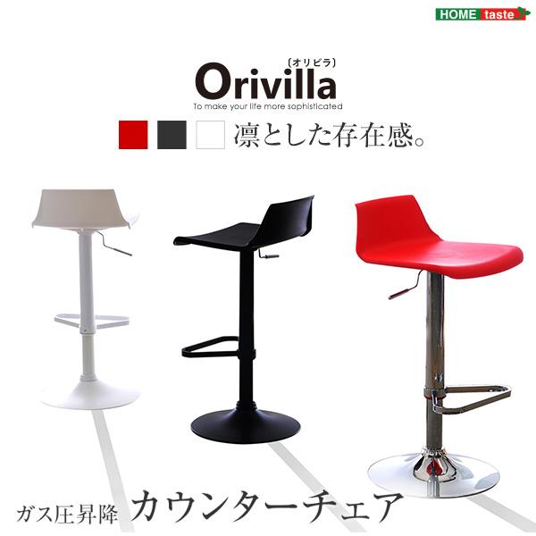 ガス圧昇降式カウンターチェア【-Orivilla-オリビラ】 支払方法代引き・後払い不可