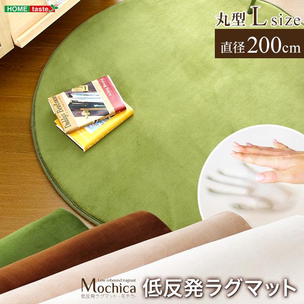 (円形・直径200cm)低反発マイクロファイバーラグマット【Mochica-モチカ-(Lサイズ)】 支払方法代引き・後払い不可