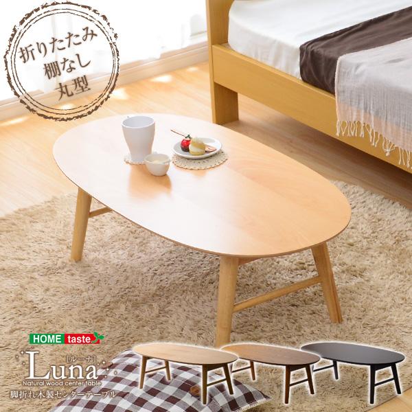 脚折れ木製センターテーブル【-Luna-ルーナ】(丸型ローテーブル) 支払方法代引き・後払い不可