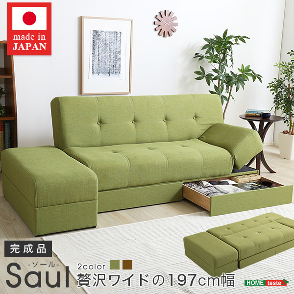 マルチソファベッド(ワイド幅197cm)スツール付き、日本製・完成品でお届け|Saul-ソール- 支払方法代引き・後払い不可