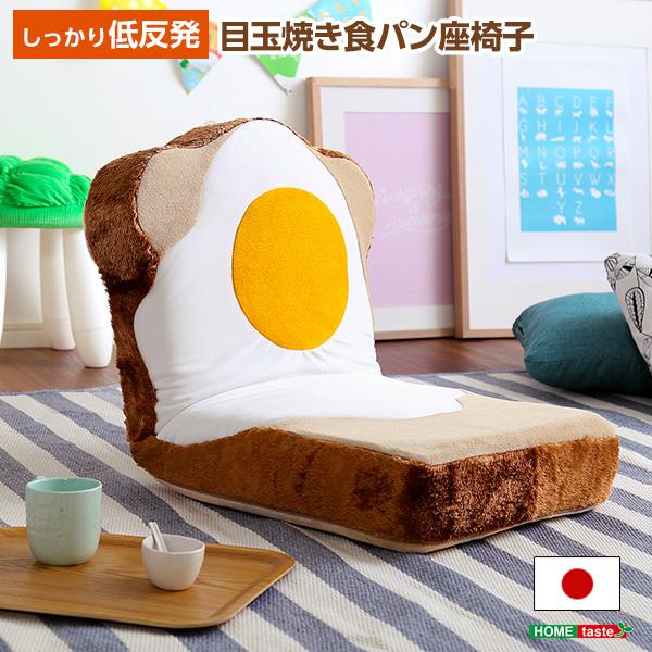 目玉焼き食パン座椅子(日本製)ふわふわのクッションで洗えるウォッシャプルカバー | Roti-ロティ- 支払方法代引き・後払い不可