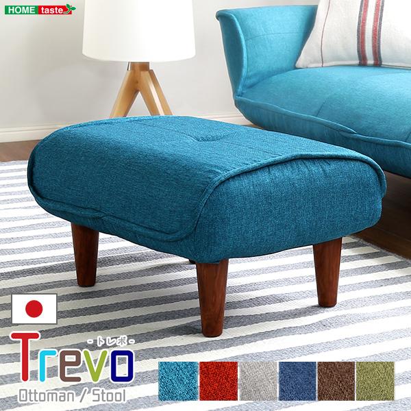 ソファ・オットマン(布地)サイドテーブルやスツールにも使える。日本製|Trevo-トレボ- 支払方法代引き・後払い不可