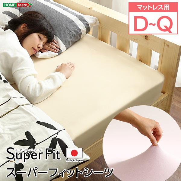 スーパーフィットシーツ|ボックスタイプ(ベッド用)LFサイズ 支払方法代引き・後払い不可