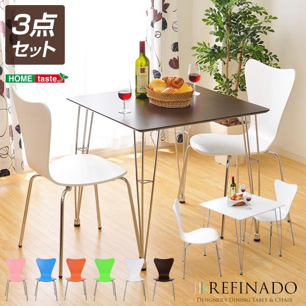 カジュアルモダンダイニング3点セット【-Refinado-レフィナード】(テーブル+チェア2脚) 支払方法代引き・後払い不可