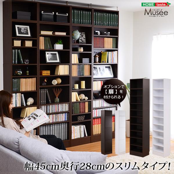 ウォールラック-幅45・深型タイプ-【Musee-ミュゼ-】(天井つっぱり本棚・壁面収納) 支払方法代引き・後払い不可