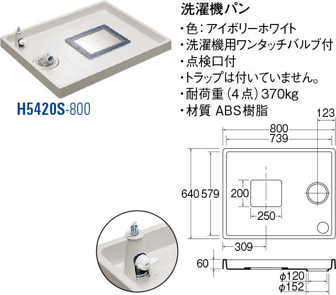 SANEI(三栄水栓製作所) 洗濯機パン H5420S-800