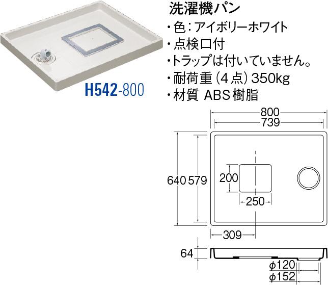 SANEI(三栄水栓製作所) 洗濯機パン H542-800