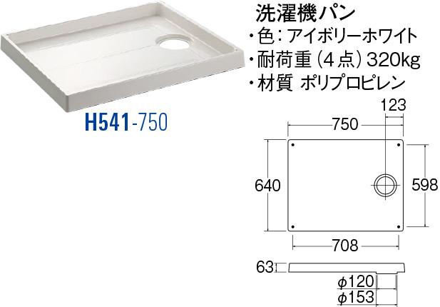 SANEI(三栄水栓製作所) 洗濯機パン H541-750