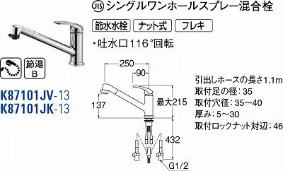 送料無料 SANEI(三栄水栓製作所) シングルワンホールスプレー混合栓 K87101JV-13