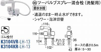 SANEI(三栄水栓製作所) ツーバルブスプレー混合栓 K3104KR-LH-13