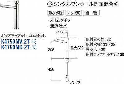 送料無料 SANEI(三栄水栓製作所) シングルワンホール洗面混合栓 K4750NV-2T-13
