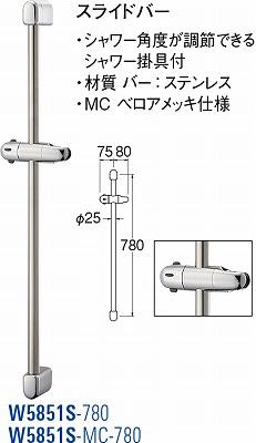 SANEI(三栄水栓製作所) スライドバー W5851S-780