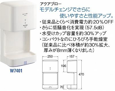 送料無料 SANEI(三栄水栓製作所) アクアブロー W7401