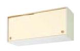メーカー直送品 リクシル LIXILサンウェーブ セクショナルキッチン木製キャビネット GKシリーズ 引吊戸棚間口110cm 上部(不燃処理) [GK(F/W)ALWS110FU(R/L)]