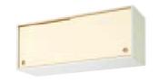 メーカー直送品 リクシル LIXILサンウェーブ セクショナルキッチン木製キャビネット GKシリーズ 引吊戸棚間口120cm 上部(不燃処理) [GK(F/W)ALWS120FU(R/L)]