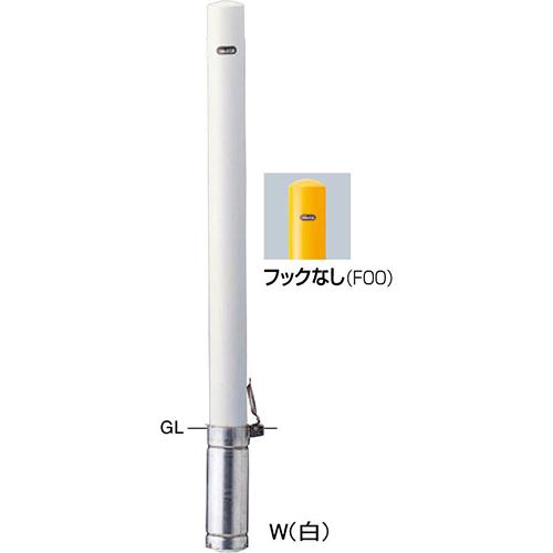 メーカー直送 サンポール ピラー車止め スチール フックなし φ76.3(t2.8)×H850mm カラー:白 [FPA-8SK-F00(W)]