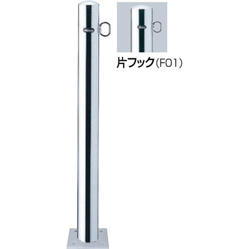 メーカー直送 サンポール ピラー 車止め φ76.3(t2.0)×H850mm カラー:ステンレス [PA-8B-F01]