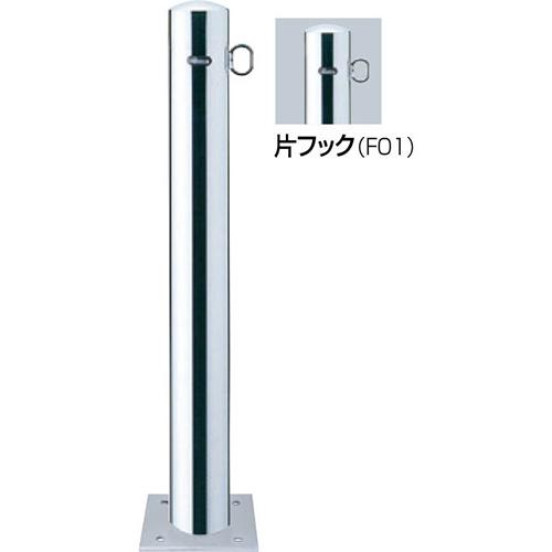 メーカー直送 サンポール ピラー 車止め φ101.6(t2.0)×H850mm カラー:ステンレス [PA-11B-F01]