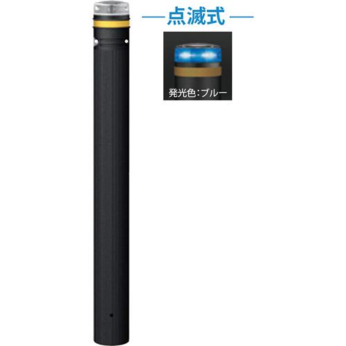 【法人様限定】 メーカー直送 サンポール ソーラーLEDボラード φ115×H850mm カラー:発光ブルー [RP-230U-F-SOL(CB)]
