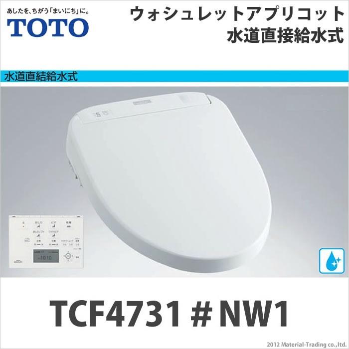 TOTO TCF-4731温水便座杏操纵杆便器冲洗在的类型F3
