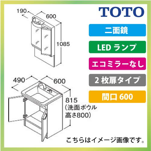 メーカー直送送料無料TOTOVシリーズ洗面化粧台間口600[LMPB060A2GDG1G+LDPB060BAGES1]二面鏡2枚扉