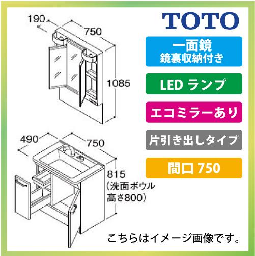 最安値に挑戦!メーカー直送 送料無料 TOTO Vシリーズ 洗面化粧台 間口750 寒冷地 [LMPB075A4GDC1G+LDPB075BJGES1] 一面鏡 片引き出し