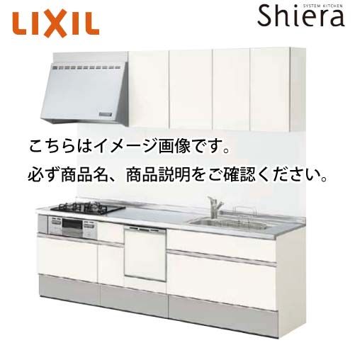 リクシル システムキッチン シエラ W210 壁付I型 スライドストッカー グループ1 食洗機付メーカー直送