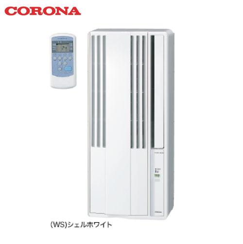 スーパーセール 工事不要 窓に簡単取り付け コロナ ウインドエアコン 高品質 冷房専用タイプ CW-1621WS あす楽 WS カラー:シェルホワイト