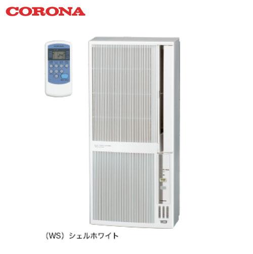 コロナ ウインドエアコン 冷暖房兼用タイプ [CWH-A1819WS] カラー:シェルホワイト(WS) 工事不要 窓に簡単取り付け! あす楽