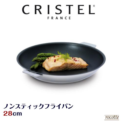 【ポイントUP】クリステル フライパン 28cm IH CRISTEL ノンスティックフライパン【P28QE 28cm P付】 正規品 【送料無料※沖縄は対象外】