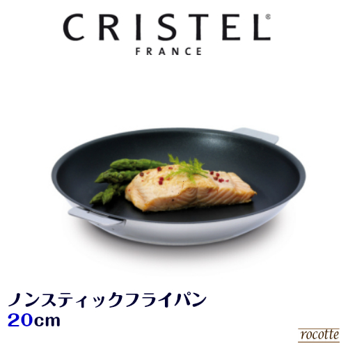 【ポイントUP】クリステル フライパン 20cm IH ノンスティックフライパン CRISTEL【P20QE 20cm】 正規品 【送料無料※沖縄は対象外】