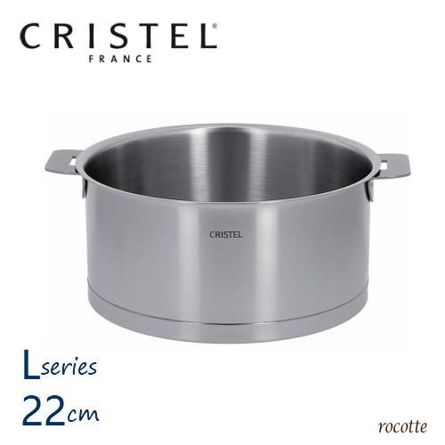 ポイント15倍!クリステル 鍋 両手鍋 深型 22cm ステンレス ih CRISTEL Lシリーズ 深鍋 22【正規品】