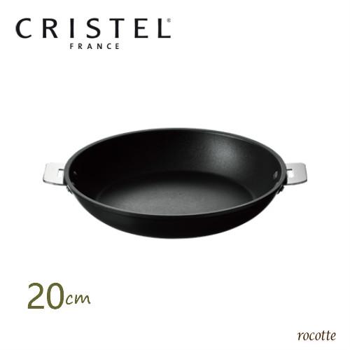【ポイントUP】クリステル フライパン 20cm IH ウルトラルフライパン CRISTEL 正規品 NEW 【送料無料※沖縄は対象外】