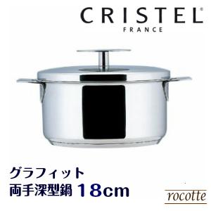 CRISTEL(クリステル)G両手鍋深型 18cm【送料無料・ポイント10倍】【正規品】C18GK 【】【IH対応】