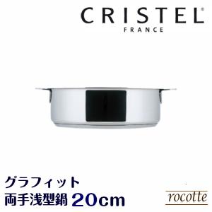 CRISTEL(クリステル)G両手鍋浅型 20cm(蓋なし)【送料無料・ポイント10倍】【正規品】S20Q 【】【IH対応】