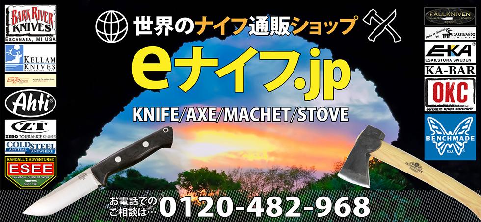 eナイフ:アウトドアナイフや斧、焚火台等をメインに取り扱っております。