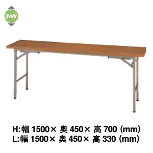 会議用テーブル KRH1545NT