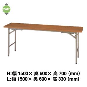 会議用テーブル KRH1560NT