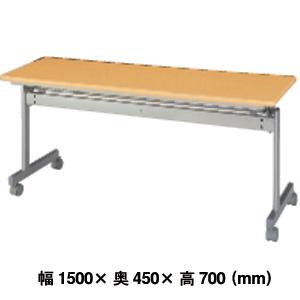 会議用テーブル(跳ね上げ式) KS1545NN 送料無料