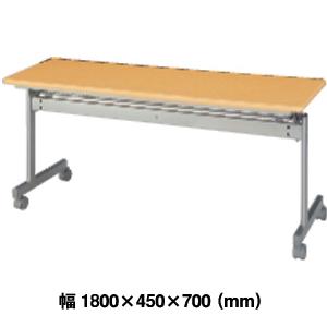 会議用テーブル(跳ね上げ式) KS1845NN 送料無料