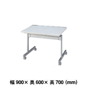 会議用テーブル(跳ね上げ式) KS9060NW