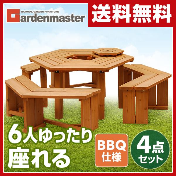 山善(YAMAZEN) ガーデンマスター BBQパティオガーデンテーブル&ベンチ(4点セット) HXT-135SBR バーベキューテーブル ガーデンファニチャーセット BBQ テーブル ガーデンチェア 【送料無料】
