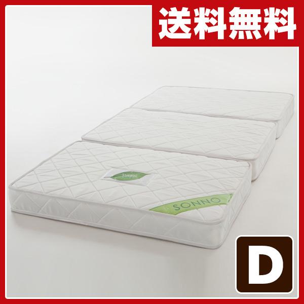 SONNO(ソンノ) 薄型3つ折りポケットコイルスプリングマットレス(ダブル) SONNO-P3-005-D マットレス 三つ折り ポケットコイルマット 【送料無料】