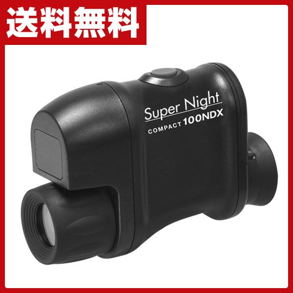 ケンコー(KENKO) スーパーナイトコンパクト 100NDX 小型軽量 暗視スコープ 【送料無料】