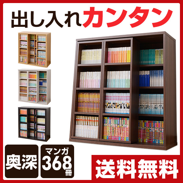 Yamazen Slide Bookshelf 90cm In Width Two Lines Depths Deep Cpb 9090sl Type Comics Lux Ride