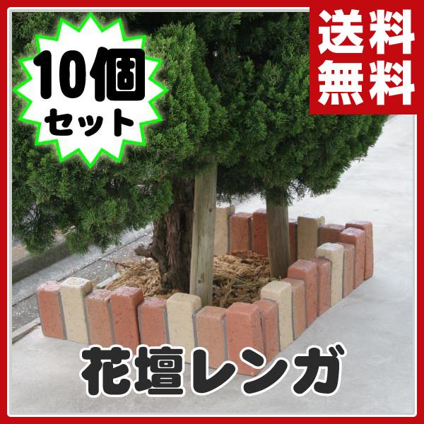 旭興進 FRP軽量樹脂花壇 連結レンガ 10個セット AKS-73849*10 ガーデニング 花壇 柵 【送料無料】