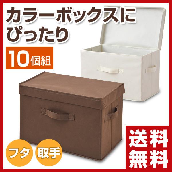 山善(YAMAZEN) フタ付き収納ボックス 10個組 YTCF-2PF*5 収納ケース ラック ボックス おもちゃ箱 カラーボックス用 折りたたみ 【送料無料】